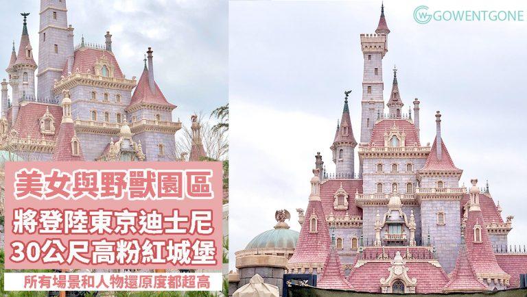 東京迪士尼 — 《美女與野獸》園區盛大登場!夢幻粉紅城堡吸引眼球,獨家遊樂設施,帶你穿梭於經典童話情節,所有場景還原度超高!