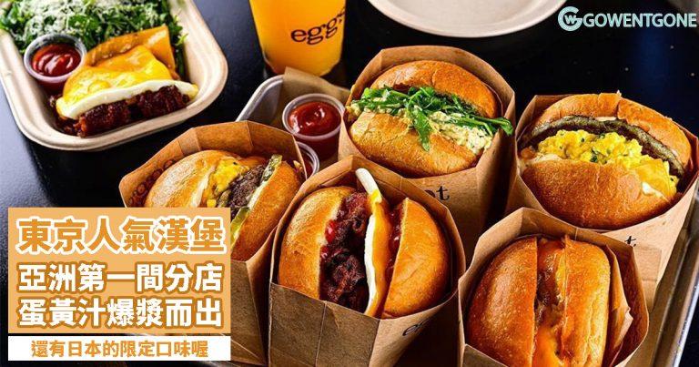 Eggslut — 亞洲首間分店!東京人氣漢堡,日本限定口味「Route20」!超滑嫩厚蛋漢堡,濃稠蛋黃汁爆漿而出!