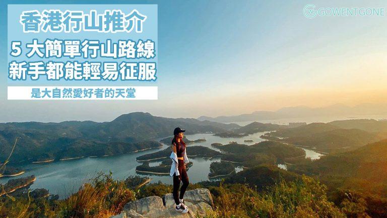 2020香港行山推介〡5大初級者行山路線,新手都可以輕易征服!還有多種珍貴動物品種,大自然愛好者的天堂!還藏著不少歷史遺跡,一邊行山,一邊認識歷史!