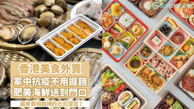 宅在家中 Home Office 都不用怕!香港美食外賣介紹,肥美海鮮、新鮮食材、賣相超棒的日式便當,還有貼心食譜提供!