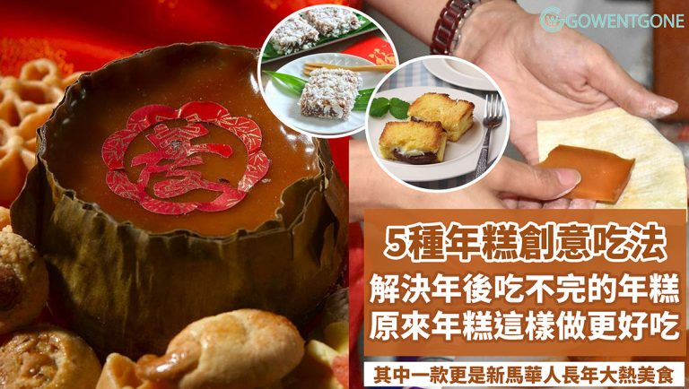 新年過後年糕吃不完怎麼辦? 且看新馬華人5種「解決」年糕的創意吃法,其中一款更是長年大熱美食,您也可以學著做哦!