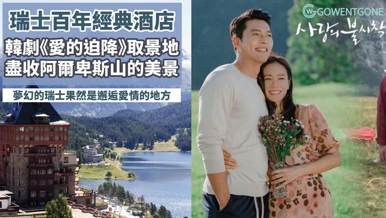 追隨韓劇《愛的迫降》飛往瑞士!瑞士三大奢華百年經典酒店鑑賞,盡收阿爾卑斯山壯闊美景及湖光十色,夢幻唯美的瑞士果然是邂逅愛情的地方~