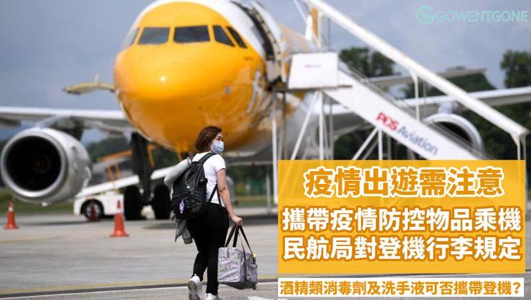 「COVID-19」疫情拉警報!酒精類消毒劑及洗手液可否攜帶登機?三分鐘了解攜帶疫情防控物品乘機注意事項,國際民航局託運及手提行李規定輕鬆GET~
