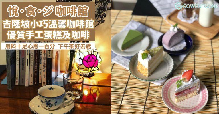吉隆坡「悅·食·ジ」咖啡館 優質手工蛋糕及咖啡,用料十足心思一百分!小巧而溫馨的咖啡館,絕對是下午茶的好去處!