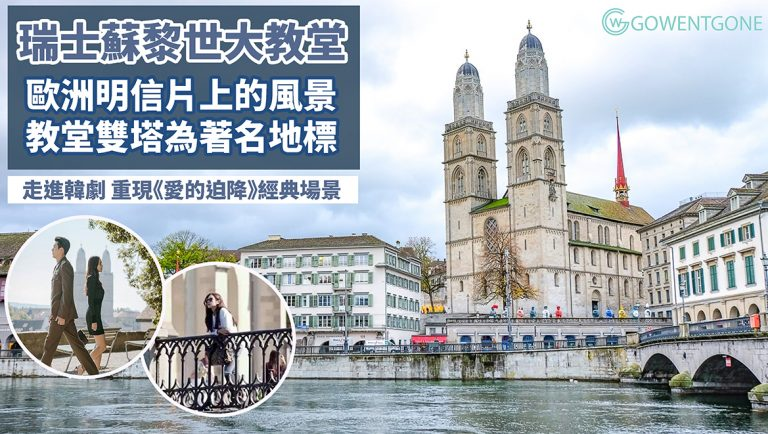 韓劇《愛的迫降》取景地「蘇黎世大教堂」|蘇黎世重要地標,擁有歐洲最大的鐘面,親臨瑞士明信片上的風景,雙塔上零死角俯瞰蘇黎世城市之美!