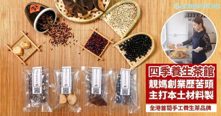 全港首間本地手工養生茶品牌「四季養生茶館」將健康的祝福帶給每一位顧客|必試招牌「南棗桂圓黑糖薑蜜」,新登場《四季易煮餸菜盒》~