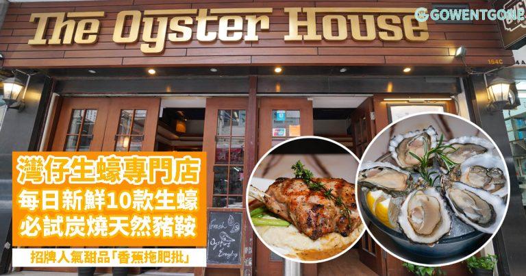 灣仔生蠔專門店The Oyster House|每日10多款生蠔任君選擇,必試八成熟「炭燒加拿大天然豬鞍」及招牌甜品「香蕉拖肥批」