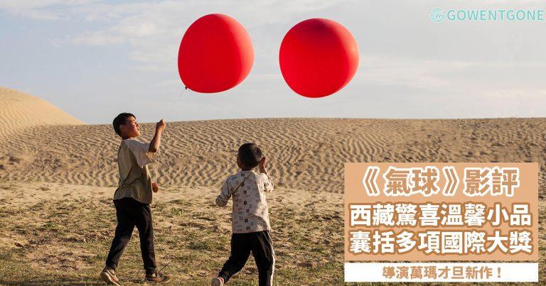 氣球 — 西藏導演萬瑪才旦新作〡好評如潮,囊括多項國際大獎!西藏人民的日常故事,衝突的狹縫中找尋答案~