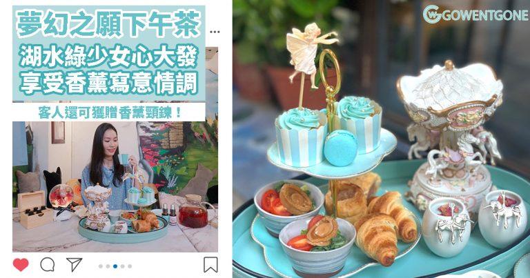 上環的綠州 — DK Cuppa Tea〡「夢幻之願」下午茶 — 以香薰為主題,跟著旋轉木馬進入夢幻國度!更可以製作香水和免費獲得香薰頸鍊!