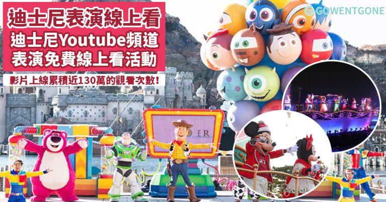 東京迪士尼Youtube頻道大家Subscribe了嗎?東京迪士尼樂園推出「表演免費線上看活動」,絕對是抗疫在家期間最佳的親子娛樂活動,真的太貼心了~