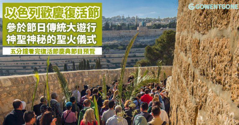在以色列歡慶復活節|復活節慶典節目預覽,參與節日傳統大遊行,即神聖又神秘的聖火儀式,在耶穌誕生的國度體驗奇妙的經歷~