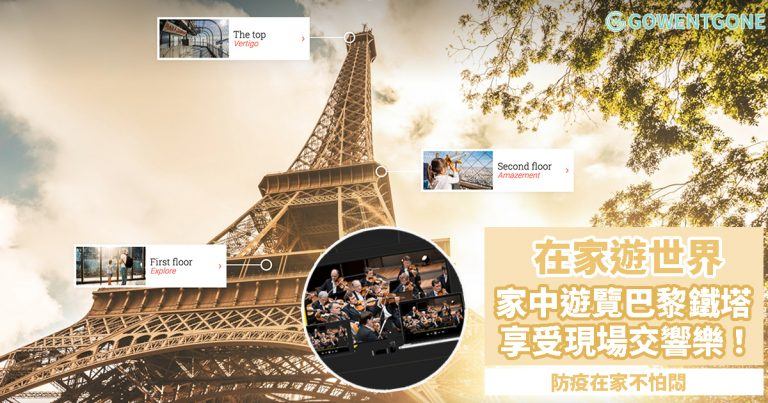 防疫在家不怕悶!5 大方法,線上遊世界〡在家欣賞東京迪士尼表演、參觀藝術展、親親小動物、看歌劇……全都陪你一起宅在家~