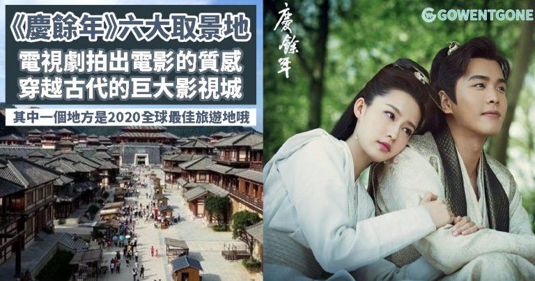 中國熱播劇《慶餘年》六大取景地 科幻感十足的圖書館;被評為全球最佳旅遊地的貴州;一秒穿越古代的巨大影視城,難怪可以把電視劇拍出電影的質感~