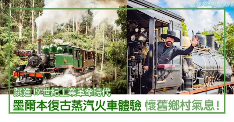 墨爾本復古火車體驗〡普芬比利蒸汽小火車,跳進 19 世紀工業革命時代!火車鳴笛聲,手搖鈴鐺……視覺、聲音和嗅覺都散發出懷舊鄉村氣息!