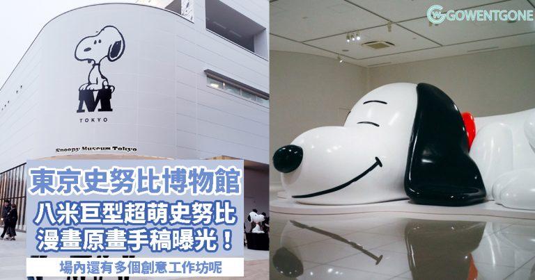 東京史努比博物館強勢回歸!!超可愛的 8 米巨型史努比!多個企劃展示區,欣賞漫畫原畫手稿,場內還有多個創意工作坊呢~