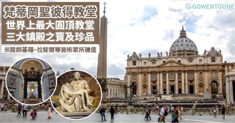 梵蒂岡聖彼得大教堂 世界上最大的教堂,一睹米開朗基羅設計的大圓頂,不可錯過的三大鎮殿之寶,可容納30萬人的聖彼得廣場,五分鐘教您看懂聖彼得大教堂!