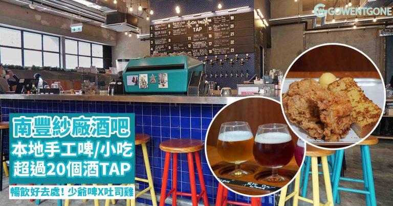 周末悠閑暢飲好去處!荃灣南豐紗廠分店TAP-The Ale Project酒吧|主打香港本地手工啤酒及佐酒小食,必試少爺啤及吐司雞~