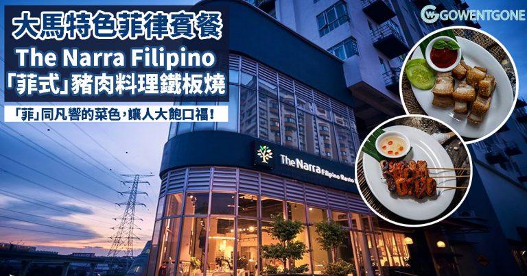 菲律賓特色餐館The Narra 在大馬吃道地菲律賓菜,不能缺少的豬肉料理,香氣四溢的菲律賓鐵板燒,「菲」同凡響的菜色,讓人大飽口福!