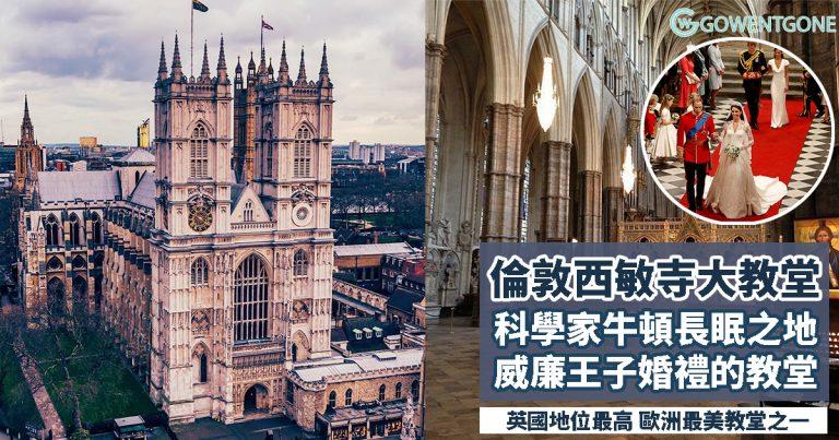 倫敦西敏寺大教堂,除了是英國最大天主教堂,這裡還是著名科學家牛頓的長眠之地,威廉王子婚禮的教堂!遠離市囂尋找片刻寧靜,在英國展開洗滌心靈之旅