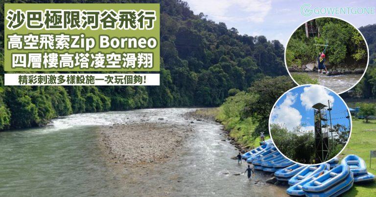 馬來西亞沙巴最刺激極限河谷飛行Zip Borneo  高空飛索飛越河流,叢林探險可可山看夕陽,精彩刺激多樣設施一次玩個夠!