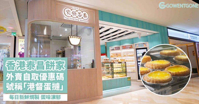 香港必吃!《泰昌餅家》全港最好吃的蛋撻,號稱「港督蛋撻」 OpenRice外賣自取迎新優惠~