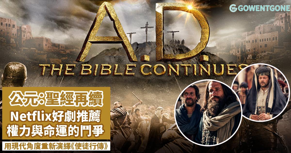 Netflix好劇推薦 「公元:聖經再續」用現代人角度重新演繹《聖經使徒行傳》,訴說古羅馬帝國權力與命運的鬥爭,劇情完美還原原著,值得一看再看!