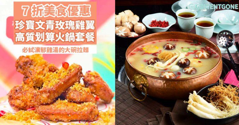 「亞洲美食之旅」優惠低至7折!珍寶玫瑰雞翼、高質划算火鍋套餐、濃郁雞湯的大大碗拉麵……逾十間餐廳任你選,美食優惠接踵而來!