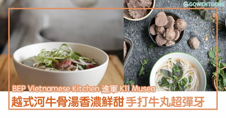 BEP Vietnamese Kitchen 進軍K11 Musea| 牛骨湯香濃,鮮甜無比!手打牛丸肉味濃,煙韌彈牙!
