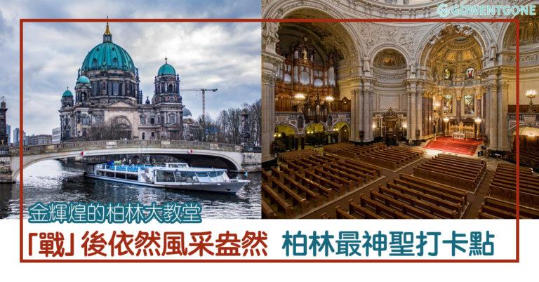 金輝煌的柏林大教堂,「戰」後餘生依然風采盎然! 光是建築物本身的美都值回票價,歷史故事更是令人肅然起敬,柏林最神聖的打卡點非它莫屬!