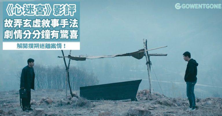 《心迷宮》 — 蒙太奇式敘事手法,與觀眾一起解開撲朔迷離的案情,探究農村的矛盾與問題,劇情分分鐘有驚喜!