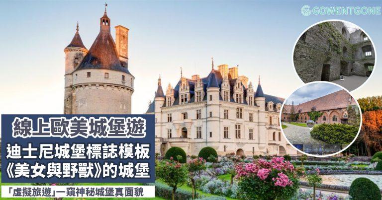 Google「虛擬旅遊」線上看遍歐美20座城堡及皇宮! 剝落斑駁的城牆,每一寸磚石都在訴說故事;不用出國,在家也可以一窺神秘的歐美城堡,令人驚嘆!