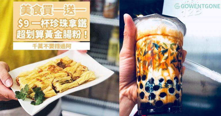 四月香港美食買一送一優惠!$9 一杯珍珠拿鐵、$7 一份人氣黃金腸粉……超級划算大優惠,千萬不要錯過!
