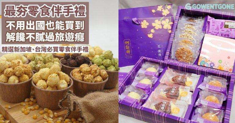 外國時下最夯的零食與伴手禮,現在不用出國也能買得到!向大家推薦新加坡、台灣精選必買零食伴手禮,午後閒時來一點,解饞又不膩,過足旅遊癮~
