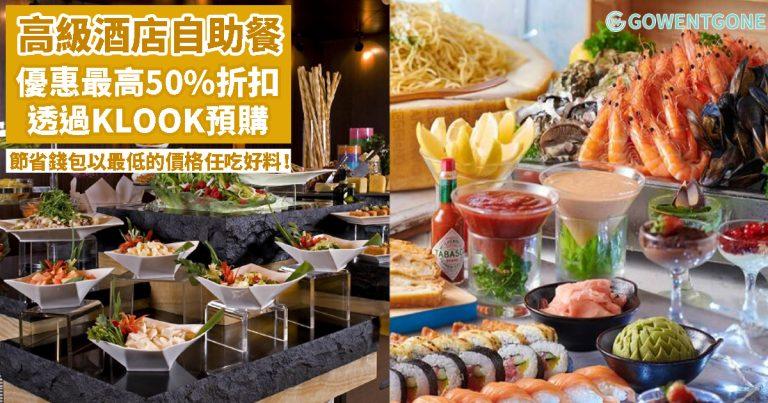 等疫情好了,我們一起去吃Buffet吧! 透過客路KLOOK預購優惠券,吉隆坡高級酒店美味自助餐最高50%折扣,以最低的價格任吃好料!