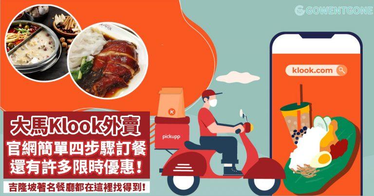 馬來西亞「Klook外賣服務」|吉隆坡口碑好、食物一流著名餐廳都在這裡找得到!透過官網簡單四步驟訂餐(附送教學),還有許多限時優惠呢~
