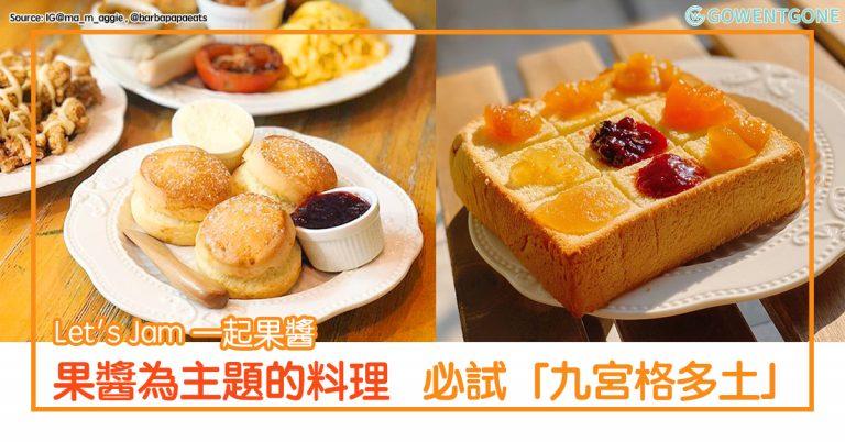 Let's Jam!手工果醬Café,以果醬為主題的各種料理〡一嚐「九宮格多土」,享受外國風味的小下午!