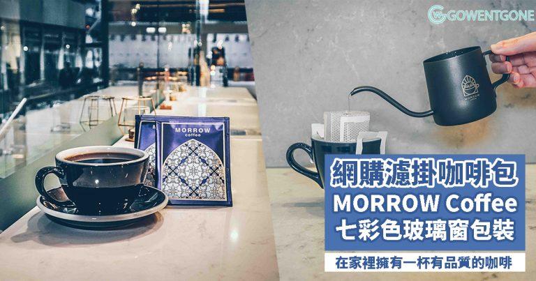 網購台灣MORROW Coffee濾掛咖啡包|在家裡都能擁有一杯有品質的咖啡,歐洲的彩色玻璃窗包裝更是送禮必選!