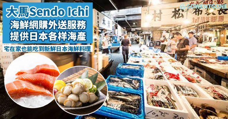 我們把「日本海鮮市場」搬到你家啦!大馬Sendo Ichi 海鮮網購外送服務,提供新鮮日本魚市海產,網絡訂購好方便,宅在家也能吃到新鮮便宜又地道的日本海鮮!