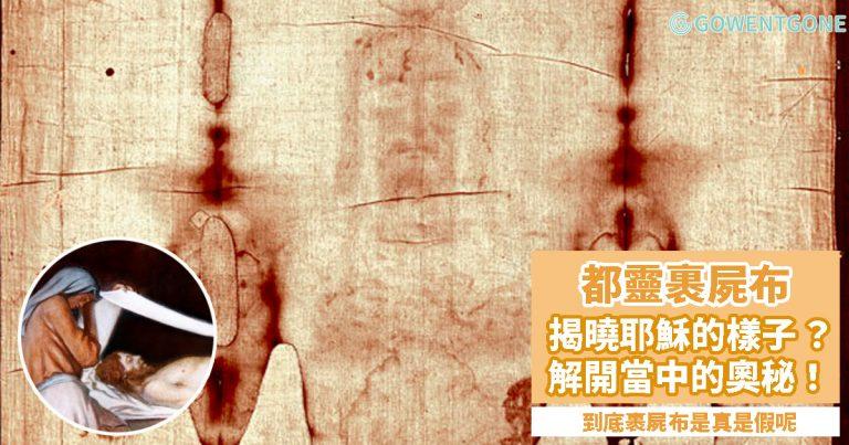 耶穌的樣子揭曉?!神秘的「都靈裹屍布」是真是假?是中世紀藝術品或是曾包裹耶穌遺體的細麻布呢?為大家揭開當中的奧秘!