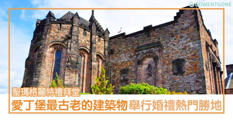 蘇格蘭必去景點 — 聖瑪格麗特禮拜堂〡愛丁堡最古老的建築物,婚禮和洗禮儀式的熱門勝地!還有「瑪格麗特」定期更換鮮花呢 ~