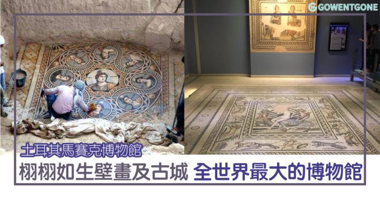 全世界最大的馬賽克博物館就在土耳其!藝術再升級,比壁畫更有美感的多彩馬賽克壁畫,經歷數百年塵封仍然栩栩如生的壁畫及古城再現,在土耳其展開另類的藝術之旅~