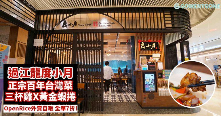 正宗台灣菜《度小月》招牌三杯雞煲、木須肉、黃金蝦捲|OpenRice外賣自取優惠全單7折~