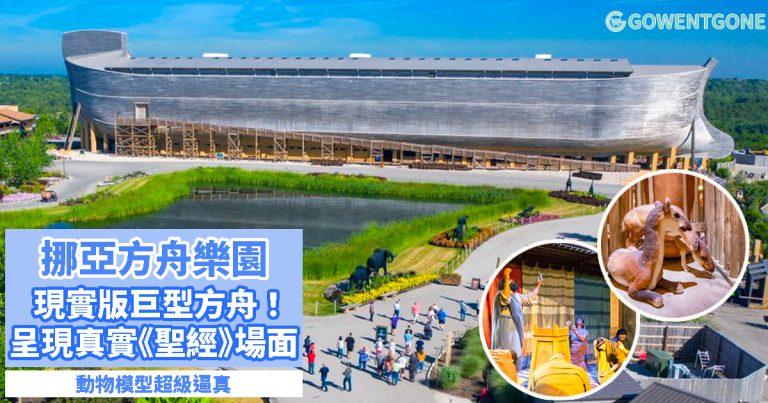 美國挪亞方舟主題樂園 — 打造現實版巨型方舟,超級逼真的動物模型,呈現真實《聖經》場面!樂園更設有飛索體驗和動物園!