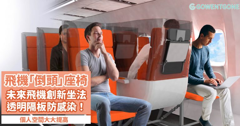 未來飛機新坐法 — 「倒頭座椅」坐全程!外加透明隔板,個人空間提高,防止飛沫傳播減低感染風險!