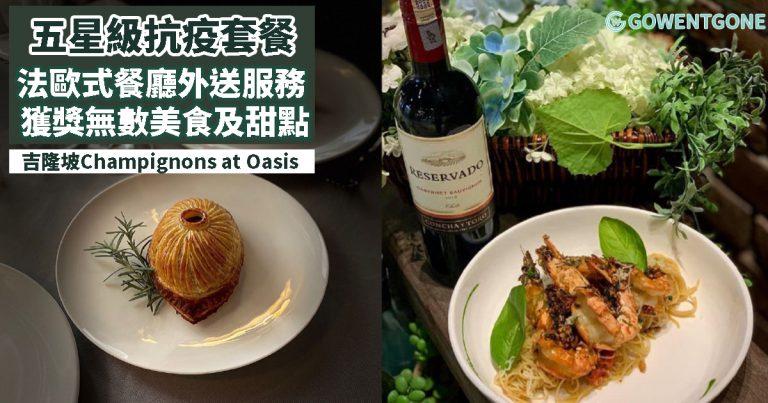 大馬5星級抗疫套餐|吉隆坡CP值高的法歐式餐廳Champignons外送服務, 獲獎無數的法國美食及甜點,抗疫在家也能當個法國淑女!