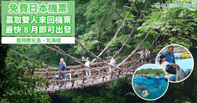 免費機票!日本國家旅遊局舉辦問答活動,送出日本雙人來回機票!指定3個航點,包括鹿兒島、北海道,最快 8 月即可出發!