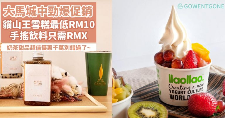 大馬城中最勁爆促銷|貓山王榴槤冰淇淋不超過RM10就能吃得到?!貢茶及CHATTO手搖飲料只需RMX? !這些奶茶甜品超值優惠千萬別錯過了~