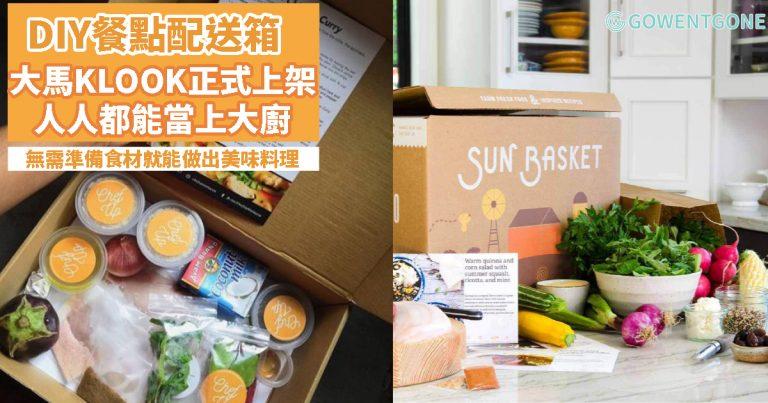 國外流行的「DIY餐點配送箱」已經登陸馬來西亞! 無需切菜或準備食材,短時間就能做出如餐廳主廚烹飪的美味料理,勢必掀起烹飪界新革命!