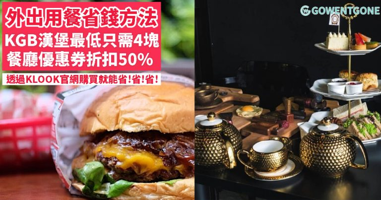 大馬人最愛的美食甜點統統折扣50%! KGB漢堡只需最低RM4.00就吃得到,高級餐廳用餐優惠券只需半價! 外出用餐省錢小撇步,一定要看這篇~