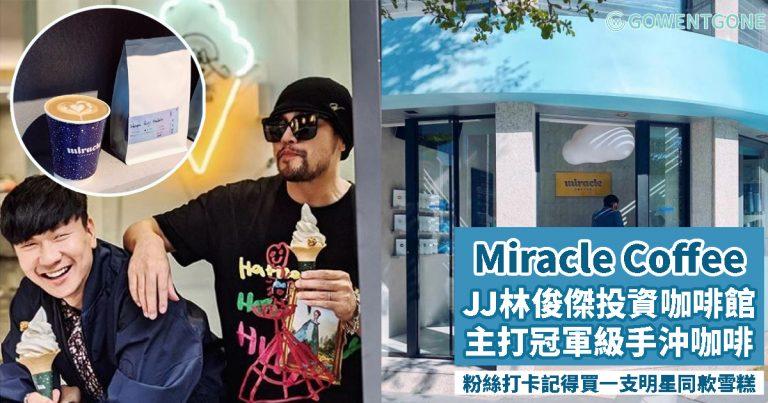 林俊傑跨界泡咖啡給粉絲喝!台北內湖「Miracle Coffee」咖啡廳,冠軍級手沖咖啡,自然風格的舒適環境,享受美食之餘還可以邂逅明星店長哦!